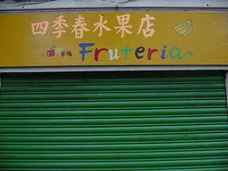 fruteria